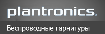 Продукция Plantronics