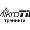 Программа MTCNA на базе Института информационных технологий БГУИР