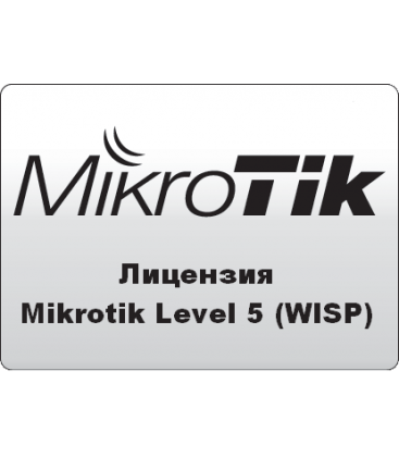 Лицензия MikroTik Router OS Level 5 (WISP)