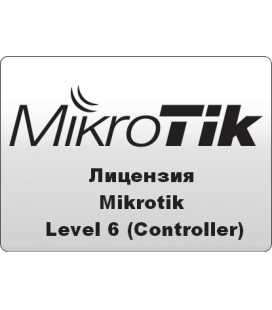 Лицензия MikroTik Router OS Level 6 (Controller)