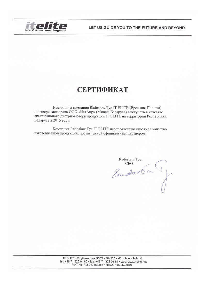 """Сертификат ООО """"НетАир"""" - дистрибьютора IT Elite"""