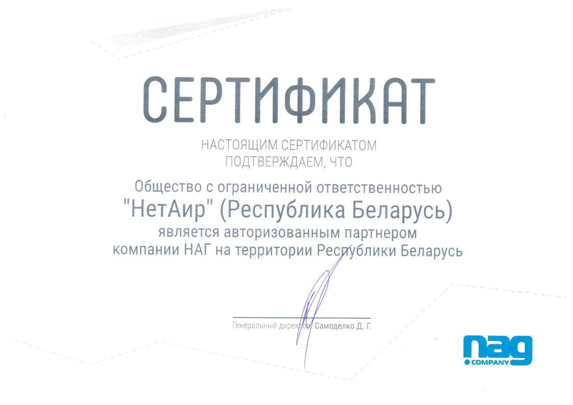 Сертификат НетАир партнера NAG (SNR)