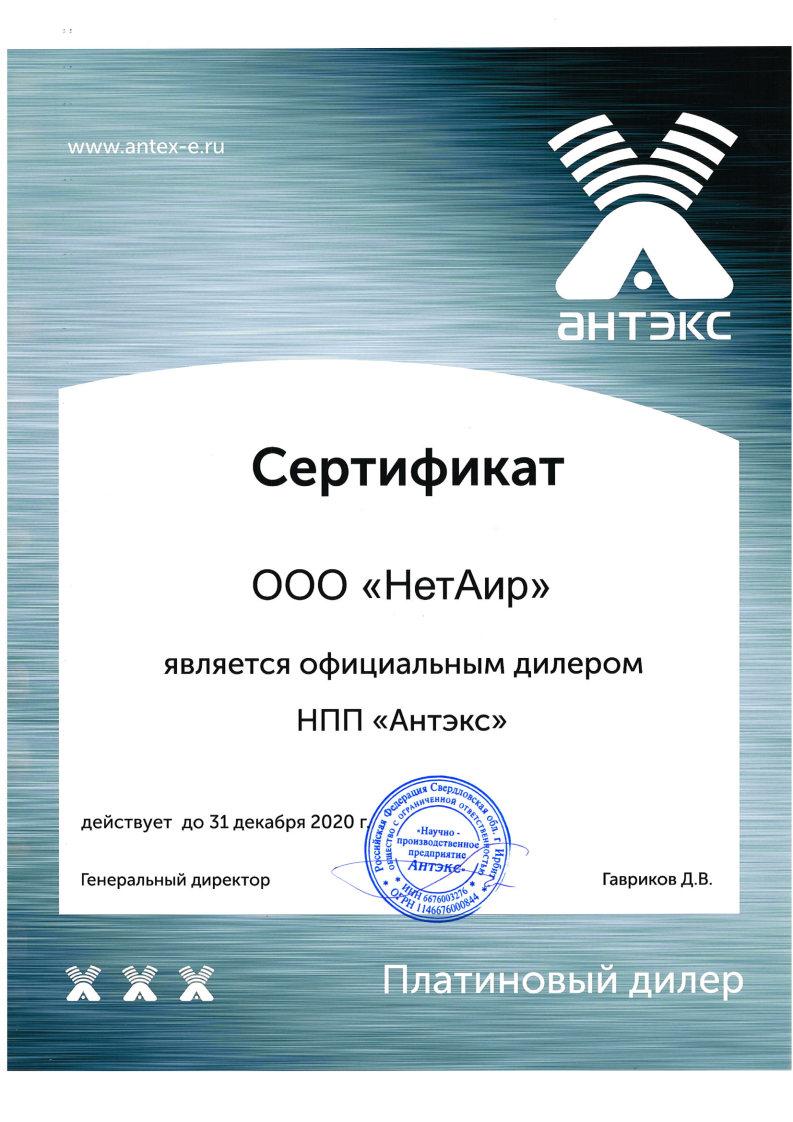 Сертификат НетАир партнера Антэкс