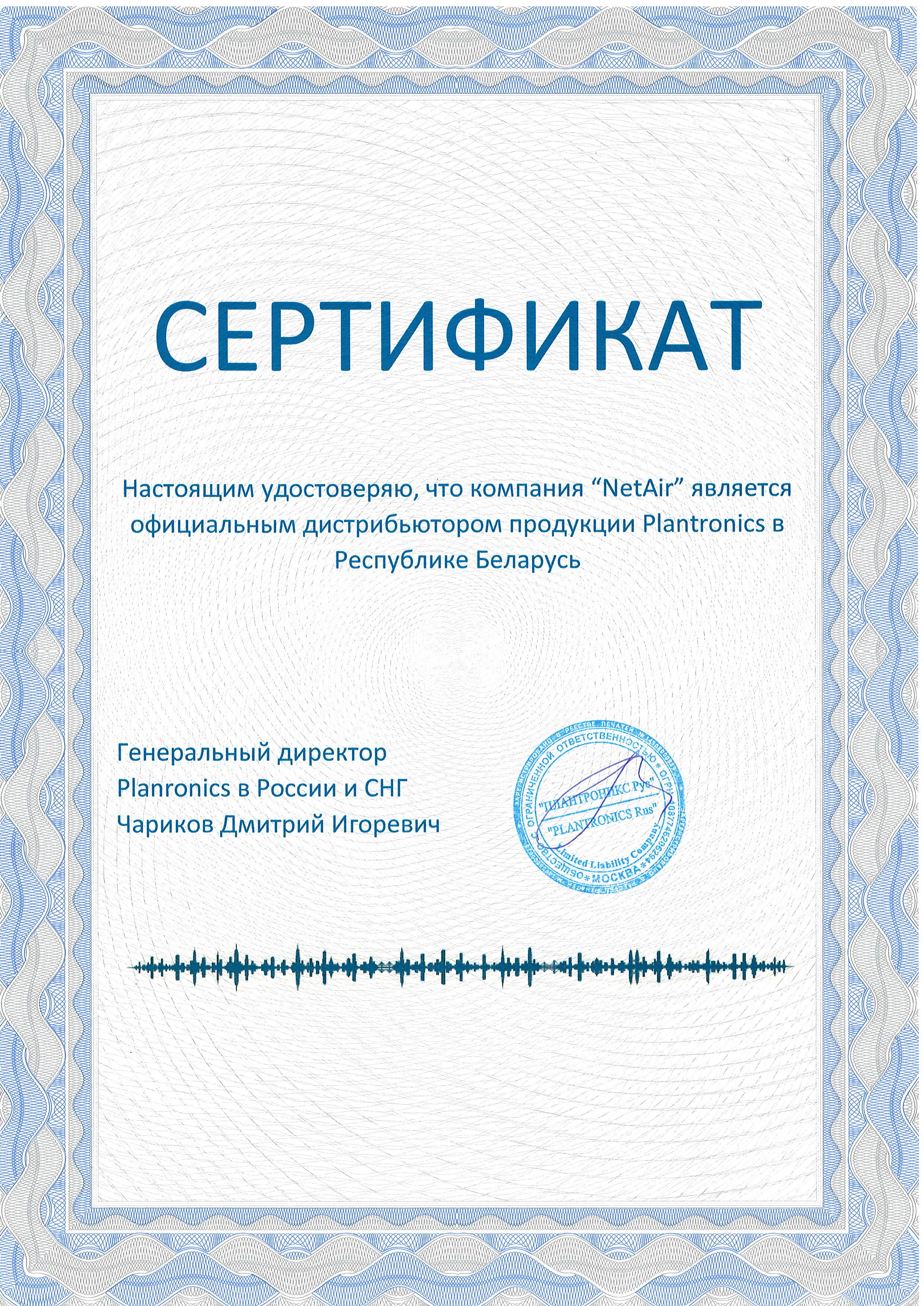 "Сертификат ООО ""НетАир"" - дистрибьютора Plantronics"