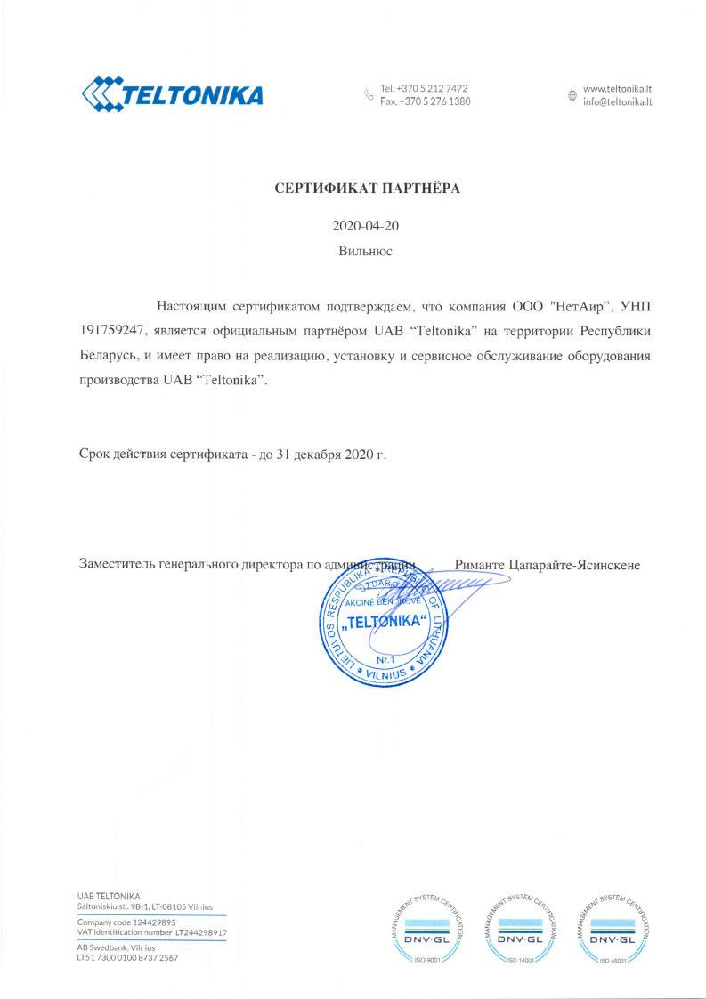 Сертификат НетАир партнера Teltonika